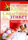 Уорнер Д. Энциклопедия свадебного этикета. От помолвки до медового месяца
