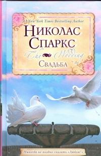 Спаркс Н. - Свадьба обложка книги