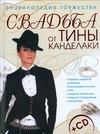 Свадьба от Тины Канделаки.Энциклопедия торжества+CD обложка книги