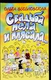 Веселовская О. - Свадьба пела и плясала обложка книги