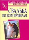 Свадьба по всем правилам Белов Н.В.