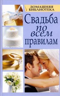 Свадьба по всем правилам Смирнова Любовь
