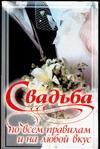 Свадьба по всем правилам и на любой вкус ( Белов Н.В.  )