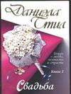 Свадьба. В 2 кн. Кн.2 Стил Д.