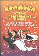 Матанцев А - Свадьба. Лучшие поздравления  и тосты' обложка книги