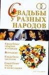 Аксенова Л.В. - Свадьбы у разных народов обложка книги
