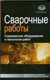 Банников Е.А. - Сварочные работы. Современное оборудование и технология работ обложка книги