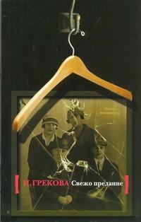 Грекова И. - Свежо предание обложка книги