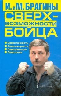 Брагин М.А. - Сверхвозможности бойца обложка книги