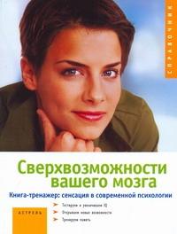 Швебке Франк Р. - Сверхвозможности вашего мозга обложка книги