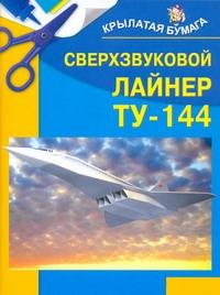 Сверхзвуковой  лайнер ТУ-144