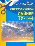 Селютин И.Ю. - Сверхзвуковой  лайнер ТУ-144' обложка книги