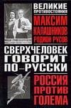 Калашников М. - Сверхчеловек говорит по-русски обложка книги
