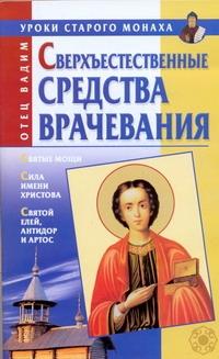 Сверхъестественные средства врачевания обложка книги