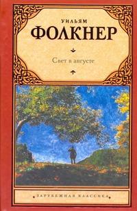 Фолкнер У. - Свет в августе обложка книги