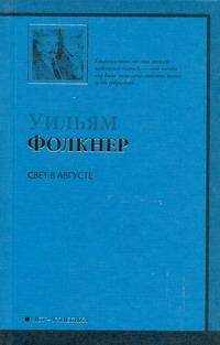 Свет в августе обложка книги