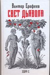 Свет дьявола:география смысла жизни обложка книги