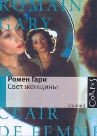 Свет женщины Гари Ромен