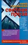 Светлая проза Горланова Н.В.