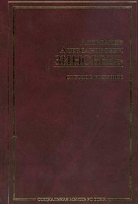 Зиновьев А.А. - Светлое будущее обложка книги
