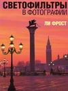 Фрост Л. - Светофильтры в фотографии обложка книги