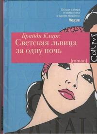 Кларк Брайди - Светская львица за одну ночь обложка книги