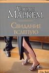 Маркем У. - Свидание вслепую обложка книги