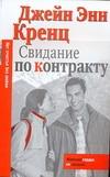 Кренц Д.Э. - Свидание по контракту обложка книги