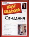 Курьянски Д. - Свидания обложка книги