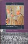 Вейгел Д. - Свидетель надежды. Иоанн Павел II. В 2 кн. Книга 2 обложка книги