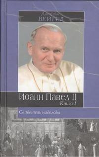 Вейгел Д. - Свидетель надежды. Иоанн Павел II. Книга 1 обложка книги