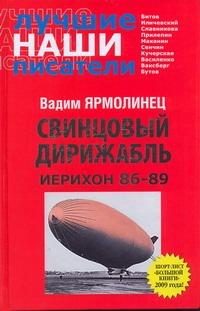 Свинцовый дирижабл. Иерихон 86-89 Ярмолинец В.А.