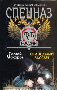 Макаров Сергей - Свинцовый рассвет обложка книги