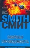 Свирепая справедливость Смит У.