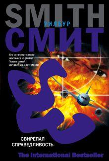 Смит У. - Свирепая справедливость обложка книги