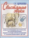 Свистящие звуки. Альбом  № 1 Щербакова Е.К.