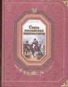 Федорченко В.И. - Свита российских императоров. [В 2 кн.] Кн.1. А-Л обложка книги