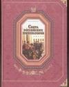 Федорченко В.И. - Свита российских императоров. [В 2 кн.] Кн.2. М-Я обложка книги