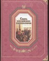 Свита российских императоров. [В 2 кн.] Кн.2. М-Я Федорченко В.И.