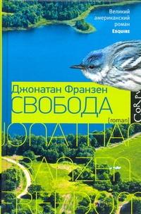 Франзен Д. - Свобода обложка книги