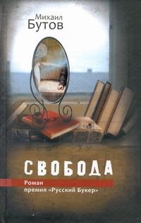 Бутов М.В. - Свобода обложка книги