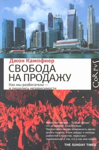 Кампфнер Джон - Свобода на продажу обложка книги