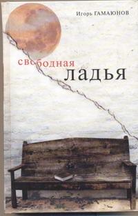 Гамаюнов Игорь - Свободная ладья. обложка книги