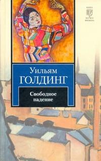 Голдинг У. - Свободное падение обложка книги