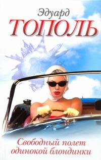 Тополь Э.В. - Свободный полет одинокой блондинки обложка книги