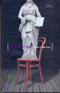 Грекова И. - Свое счастье. [Пороги; Кафедра] обложка книги