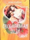 Райан Н. - Своенравная леди обложка книги