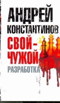 Константинов А.Д. - Свой - чужой. Ч. 1. Разработка обложка книги