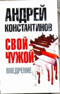 Константинов А.Д. - Свой - чужой. Ч. 2. Внедрение обложка книги