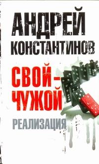 Константинов А.Д. - Свой - чужой. Ч. 3. Реализация обложка книги